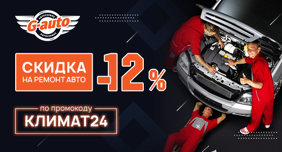 Скидка -12% на ремонт автомобиля от компании «G-auto»